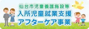仙台市児童養護施設等 入所児童就業支援・アフターケア事業